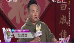 全城热恋 2号蔡春阳 :大力小伙蔡春阳 对待媳妇得有样