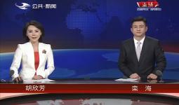 吉林新闻联播_2019-01-09