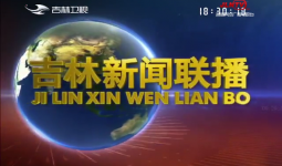 吉林新闻联播_2019-01-13
