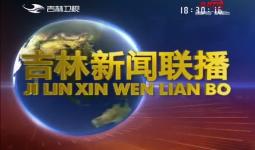 吉林新闻联播_2019-02-25