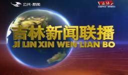 吉林新闻联播_2019-02-28