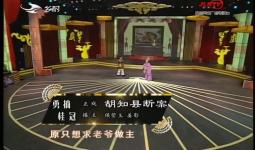 二人转总动员|勇摘桂冠:侯莹玉 姜影演绎正戏《胡知县断案》