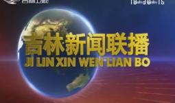 吉林新聞聯播_2019-07-29