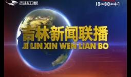 吉林新闻联播_2019-07-06