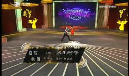 二人转总动员|嘉宾表演:张野 赵晓波演绎小帽《张生游寺》