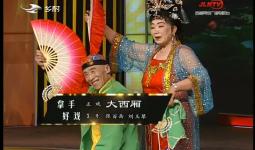 二人轉總動員|拿手好戲:張百岳 劉玉琴演繹正戲《大西廂》