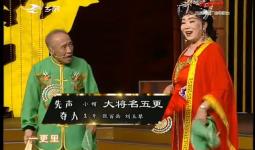 二人轉總動員|先聲奪人:張百岳 劉玉琴演繹小帽《大將名五更》