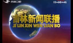 吉林新聞聯播_2019-09-11