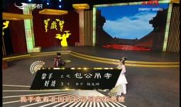 二人转总动员|拿手好戏:李平 杨兆坤演绎正戏《包公吊孝》