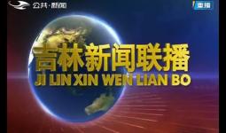 吉林新聞聯播_2019-11-23