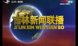 吉林新聞聯播_2019-11-22
