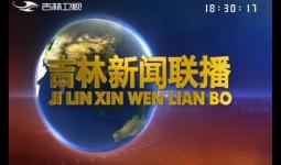吉林新闻联播_2019-12-24