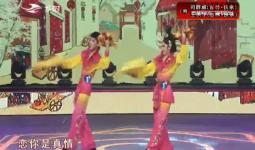 二人轉總動員|童聲奪人:司群威 王洪宇演繹小帽《探妹》