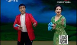 二人转总动员|闫淑平 佟长江演绎正戏《天下娘心》