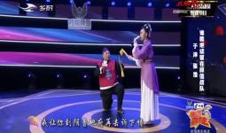 名師高徒|張浩 徐婷婷演繹二人轉《包公賠情》