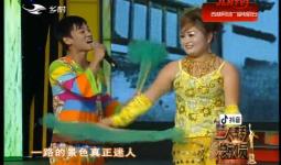 二人转总动员|张义行 张欢演绎正戏《刘三姐上寿》