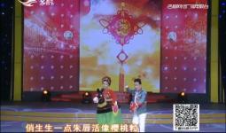 二人转总动员|拿手好戏:蒋佰东 王冬晴演绎正戏《夫妻串门》