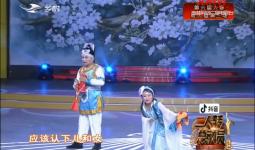 二人转总动员|拿手好戏:刘春超 徐浩歌演绎正戏《秦香莲》