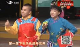 二人轉總動員|拿手好戲:鄭小兵 金鑫演繹正戲《大西廂》