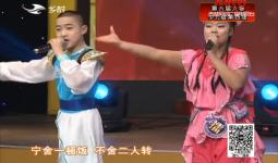 二人轉總動員|勇摘桂冠:黃福生 劉欣月表演歌曲《寧舍一頓飯 不舍二人轉》