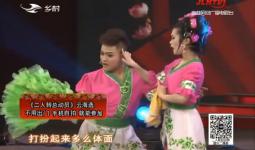 二人转总动员 先声夺人:彭丽 李广俊演绎小帽《小看戏》