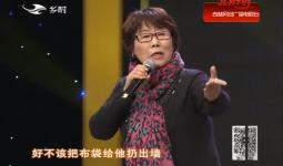 二人轉總動員|嘉賓表演:鄭桂云演繹正戲《打狗勸夫》(片段)