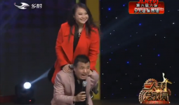 二人轉總動員|嘉賓表演:尹維民 趙丹丹演繹二人轉《豬八戒背媳婦》