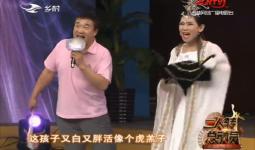 二人转总动员|佟长江 蔡佳琪演绎小帽《双回门》