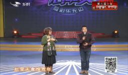二人转总动员|嘉宾表演:郑桂云 尹维民演绎二人转《冯奎卖妻》