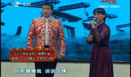 二人转总动员|佟长江 赵桂霞演绎正戏《包公赔情》