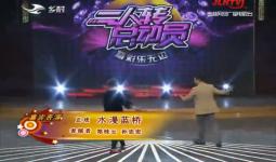 二人轉總動員|嘉賓表演:鄭桂云 孫忠宏演繹正戲《水漫藍橋》