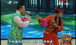 二人转总动员|赵晓波 王冬演绎正戏《楼台会》
