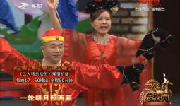 二人轉總動員|拿手好戲:王金星 陳雪琪演繹正戲《西廂聽琴》