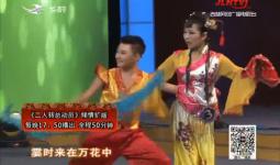 二人轉總動員|先聲奪人:張樂 李東寶演繹小帽《放風箏》
