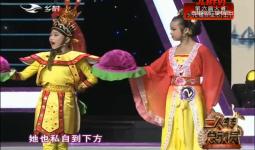 二人转总动员|好好学戏:赵宇 朱壮壮演绎正戏《劈山救母》