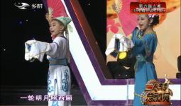 二人转总动员|勇往直前:赵宇 朱壮壮演绎正戏《西厢听琴》