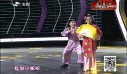 二人转总动员|好好学戏:黄福生 刘欣月演绎正戏《醉青天》