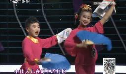 二人转总动员|童声夺人:赵宇 朱壮壮演绎小帽《看秧歌》