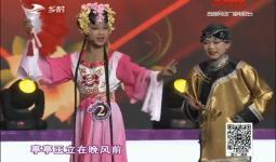 二人转总动员|勇往直前:赵宇 朱壮壮表演评剧《报花名》