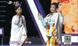 二人转总动员|好好学戏:孙雅欣 谷铭轩演绎小帽《楼台会》