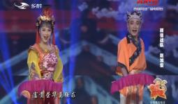 名师高徒|赵加俊 万美彤演绎二人转《皇亲梦》