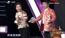 二人转总动员|嘉宾表演:闫淑萍 佟长江演绎正戏《天下娘心》