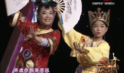 二人转总动员|孙雅欣 谷铭轩演绎正戏《乾隆采参》