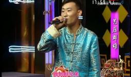 二人转总动员|艺压群雄:李强演绎歌曲《我的好兄弟》
