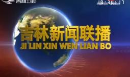 吉林新闻联播_2020-09-23
