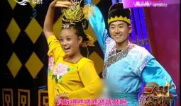 二人转总动员|勇摘桂冠:刘畅 陈奇演绎二人转《杨八姐游春》