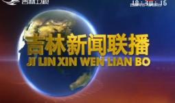 吉林新闻联播_2020-09-22