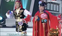 二人转总动员|姜有利 王冬演绎正戏《刘三姐上寿》