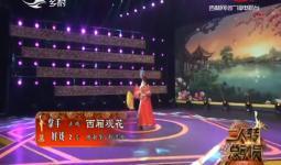 二人转总动员 拿手好戏:唐淑华 赵洪业 演绎正戏《西厢观花》