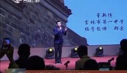 吉林省第二屆中學生朗誦大賽落幕